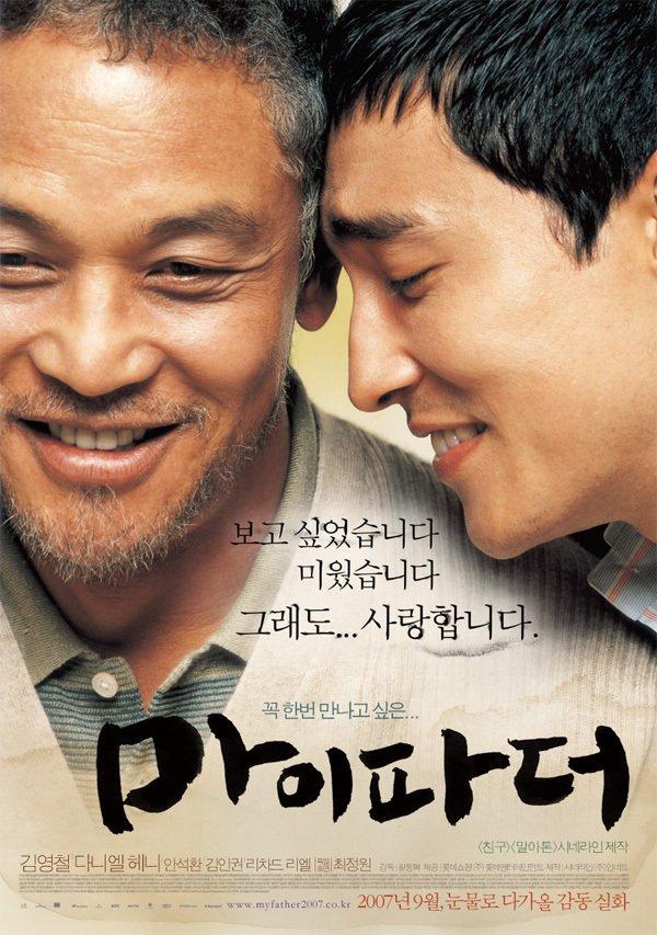 """Illustration 12: Min Far (Cineline. 2007). Filmplakaten viser James og Nam-ch'eol i lykkeligt samvær og antyder, i samspil med titlen, at der er tale om et far-søn forhold; et budskab som understøttes af plakatens tagline: """"Jeg ville se dig. Jeg hadede dig. Og dog ... jeg elsker dig. Du, som jeg vil møde for enhver pris, blot én enkelt gang … MIN FAR."""""""
